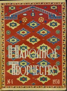 Народное творчество 1938 №04