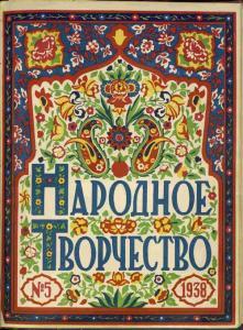Народное творчество 1938 №05