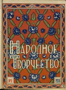 Народное творчество 1938 №06