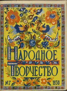 Народное творчество 1938 №07