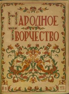 Народное творчество 1938 №09