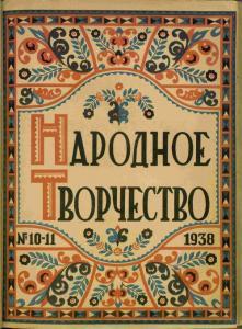 Народное творчество 1938 №10-11