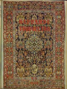 Народное творчество 1939 №02
