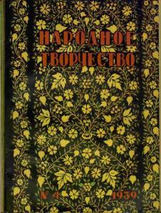 Народное творчество 1939 №04