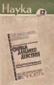 Наука и религия 1963 №12