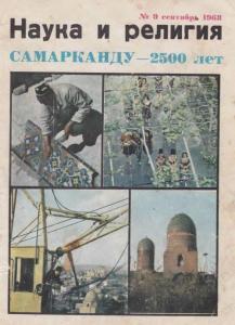 Наука и религия 1968 №09