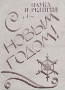 Наука и религия 1970 №01