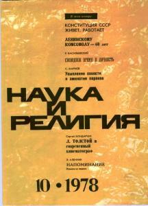 Наука и религия 1978 №10