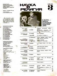 Наука и религия 1986 №03