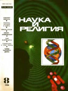 Наука и религия 1986 №08
