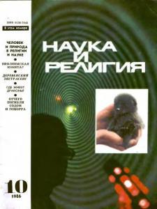 Наука и религия 1986 №10