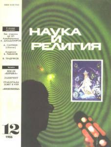 Наука и религия 1986 №12
