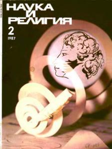 Наука и религия 1987 №02