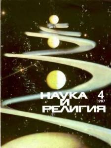 Наука и религия 1987 №04