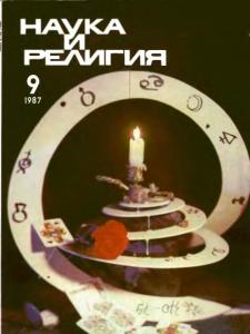 Наука и религия 1987 №09