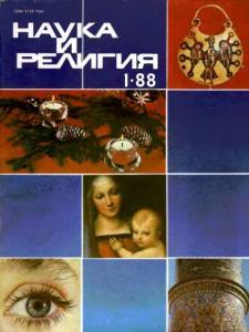 Наука и религия 1988 №01