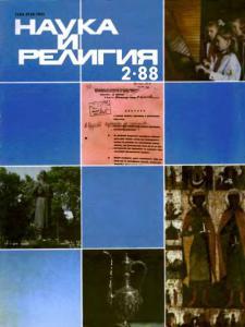 Наука и религия 1988 №02