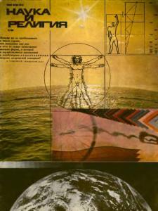 Наука и религия 1988 №09
