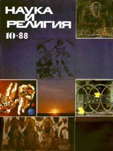 Наука и религия 1988 №10