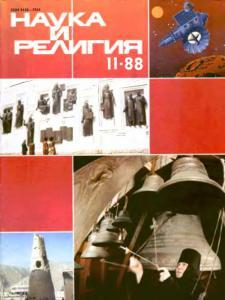 Наука и религия 1988 №11