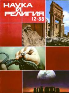 Наука и религия 1988 №12