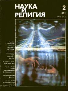 Наука и религия 1989 №02