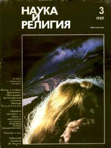 Наука и религия 1989 №03