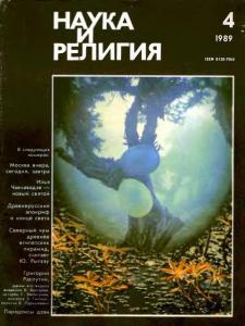 Наука и религия 1989 №04