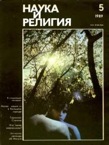 Наука и религия 1989 №05