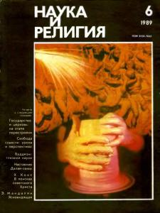 Наука и религия 1989 №06