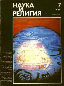 Наука и религия 1989 №07