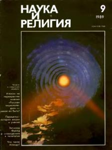 Наука и религия 1989 №09
