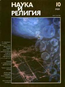 Наука и религия 1989 №10
