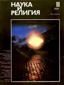 Наука и религия 1989 №11