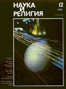 Наука и религия 1989 №12