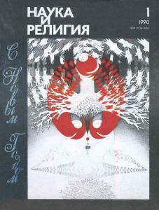 Наука и религия 1990 №01