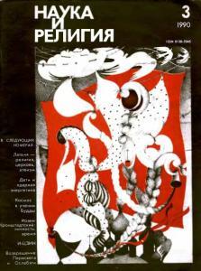 Наука и религия 1990 №03