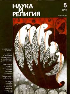 Наука и религия 1990 №05