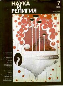 Наука и религия 1990 №07