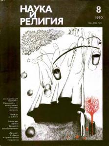 Наука и религия 1990 №08