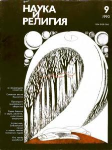 Наука и религия 1990 №09