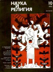 Наука и религия 1990 №10