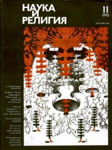 Наука и религия 1990 №11