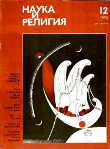 Наука и религия 1990 №12