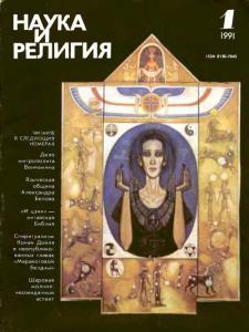 Наука и религия 1991 №01