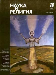 Наука и религия 1991 №03