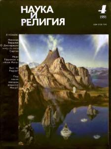 Наука и религия 1991 №04