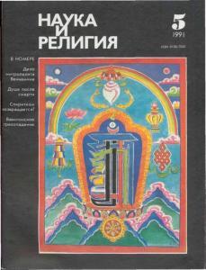 Наука и религия 1991 №05