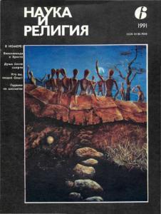 Наука и религия 1991 №06
