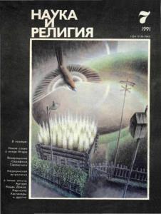 Наука и религия 1991 №07